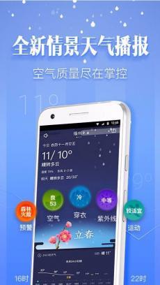 黄历天气 V3.16.5.2