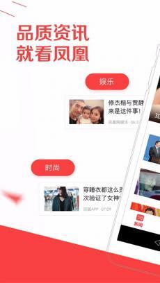 凤凰新闻 V5.5.5