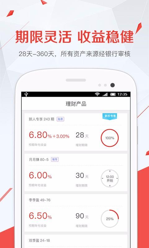 华侨宝理财 V2.8.0