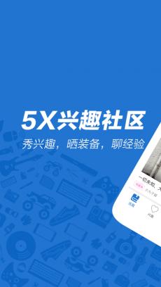 5X兴趣社区 V2.3.6