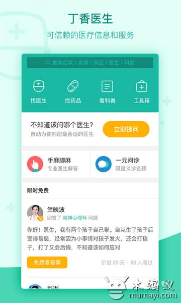 丁香医生 V7.9.3