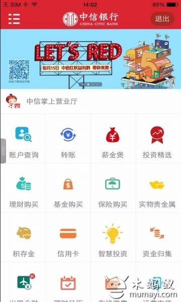 中信银行手机银行 V5.3.2