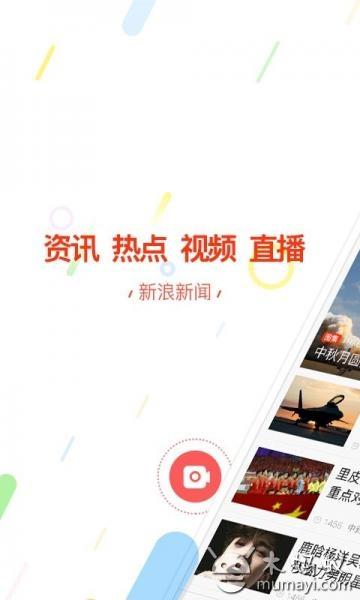 新浪新闻 V7.6.0