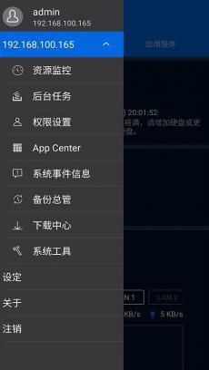 威联通 QNAP Qmanager V2.17.0.0518
