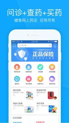 健客网上药店 V2.3.1
