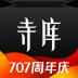 寺库奢侈品 V8.0.18