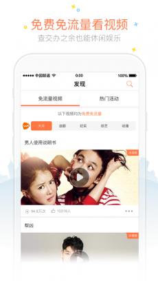 中国联通手机营业厅 V5.6.2
