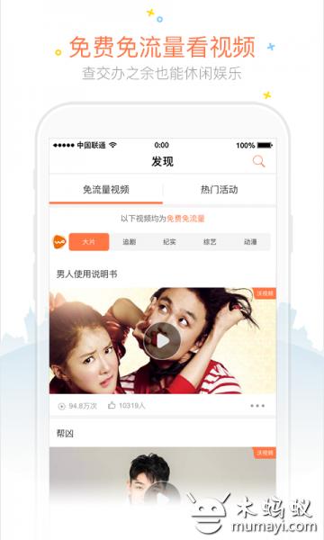 中国联通手机营业厅 V6.1