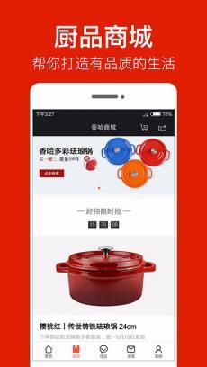 香哈菜谱 V8.8.6