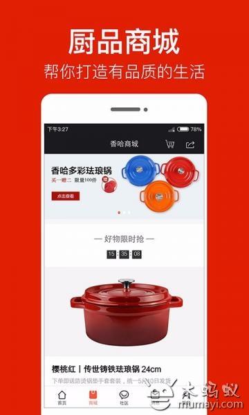 香哈菜谱 V6.7.6