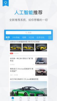爱卡汽车 V8.1.4