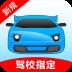 驾考宝典 V6.7.11