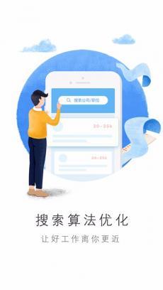 智联招聘 V7.9.1