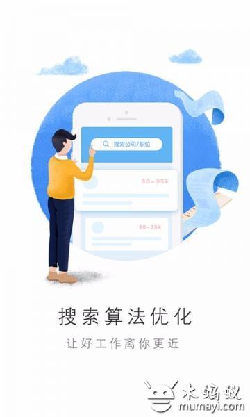 智联招聘 V7.9.8