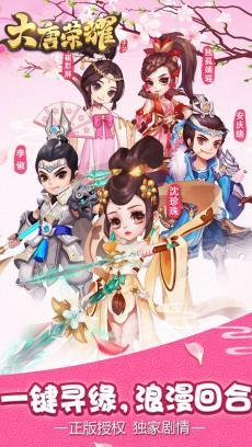 大唐荣耀 V1.1.2.5