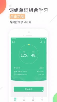 知米背单词 V4.10.1