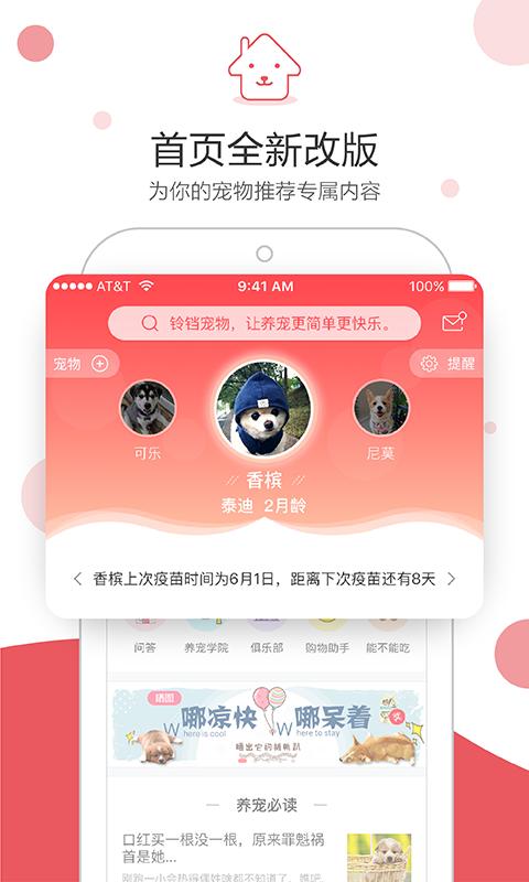 铃铛宠物 V4.6.0
