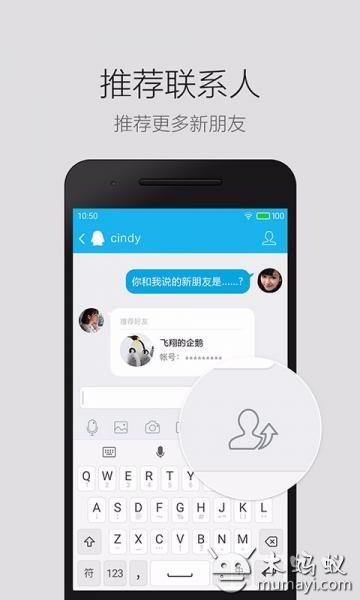 QQ輕聊版 V4.0.0