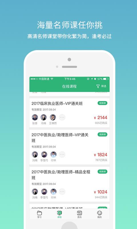 壹医考 V1.7.22