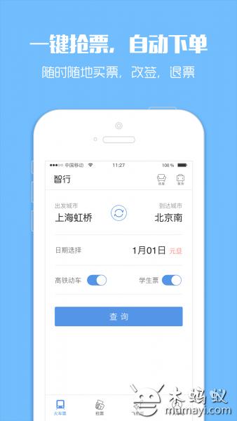 智行火车票 V7.0.0