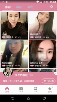 有恋网 V5.6.5