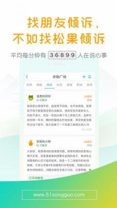 松果倾诉 V7.1.5.9
