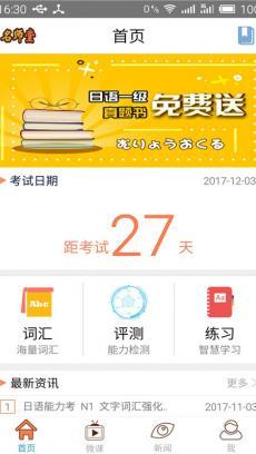 日语N1考试官 V1.6