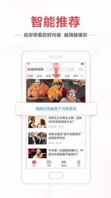 凤凰新闻 V5.7.2