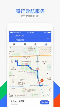 腾讯地图 V9.9.3