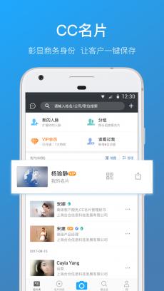 名片全能王 V7.37.0.20171122