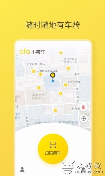 ofo共享单车 V3.19.3
