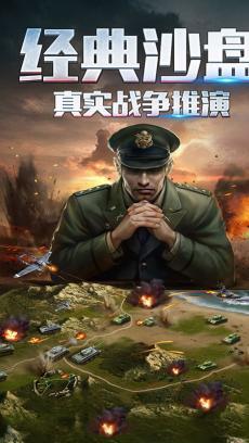 二战风云2 V1.0.19