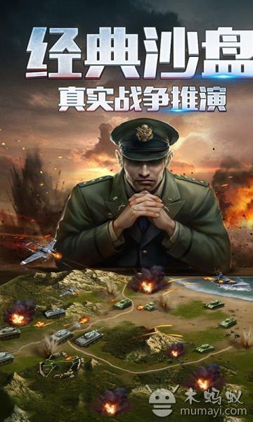 二战风云2 V1.0.21