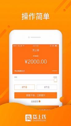 贷上钱 V3.0.1