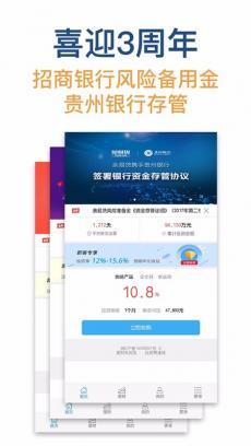 余易贷理财 V4.0.1