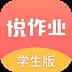 悦作业学生版 V4.9.1323