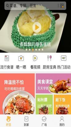 爱豆菜谱 V6.1.12