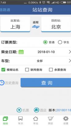 路路通时刻表 V3.8.2.20180505