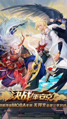 决战!平安京 V1.6.0