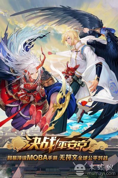 决战!平安京 V 1.42.0