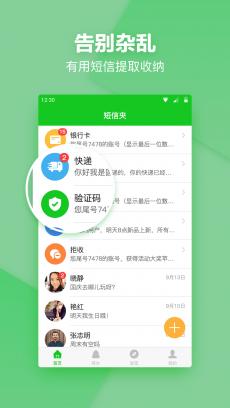 短信夹 V1.8.0