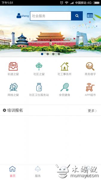北京社会服务之窗 V1.6
