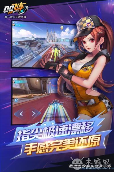 QQ飞车 V1.12.0.14068