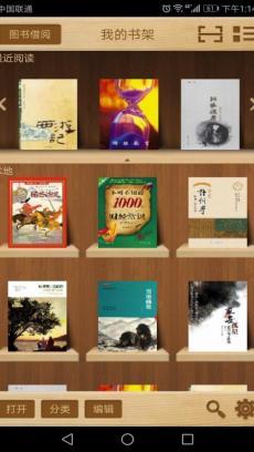 Apabi Reader V1.8.2