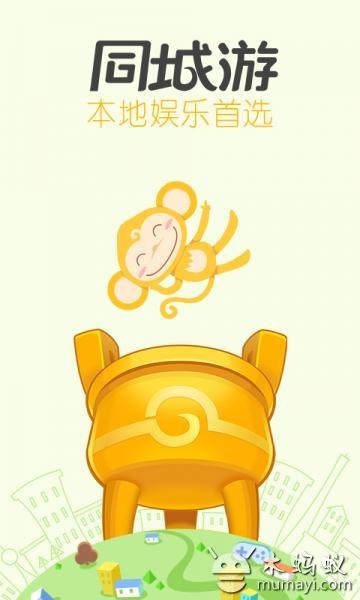 同城游 V4.6.4