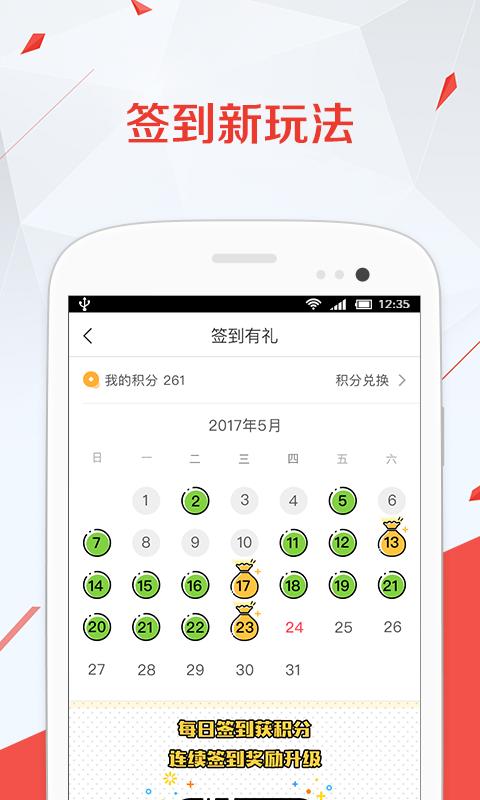 华侨宝 V3.4.3
