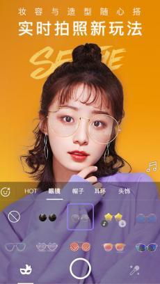 美妆相机 V3.9.5
