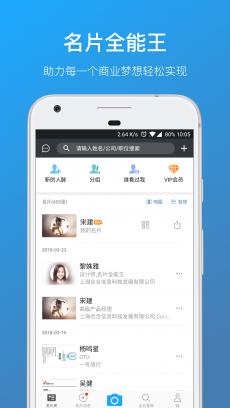 名片全能王 V7.70.1.20200901