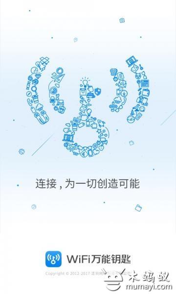 WiFi万能钥匙 V4.3.19