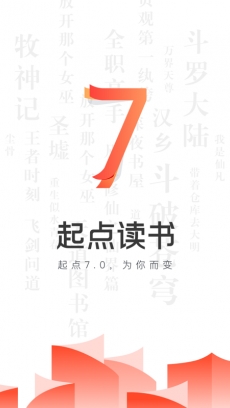 起点读书 V7.9.34